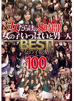 Women Filled 8 Hours! Best Of Girls and Girls on Guy! Almost 100 Girls All Up! 下載