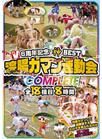 V 6th Anniversary God BEST Enema Patience Act Meeting COMPLETE All 18 Types 8 Hours 下載