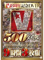 V8th Anniversary DVD. Watch Nearly 500 Titles!! 9 Hours, 3 Discs Download