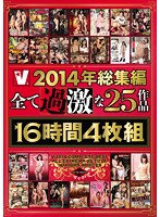 V 2014 Highlights Collection - Every Extreme Title - 25 Works, 16 Hours Download
