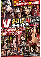 V 2017 First Half All Titles Collection The Best All Extreme 15 Titles 8 Hours! Download