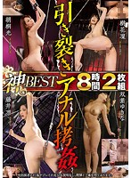 Splitting Anal Torture Rape Ultimate BEST Download