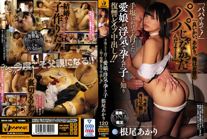 WAAA-022 japanese hd porn Akari Neo I Raised My Beloved Daughter With Tenderness And Love, But When I Found Out That She Was The Product