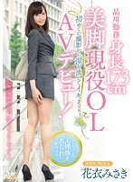 Works In Shinagawa. 173cm Tall Working Office Lady With Beautiful Legs Makes Her Porn Debut! Misaki Hanai Download
