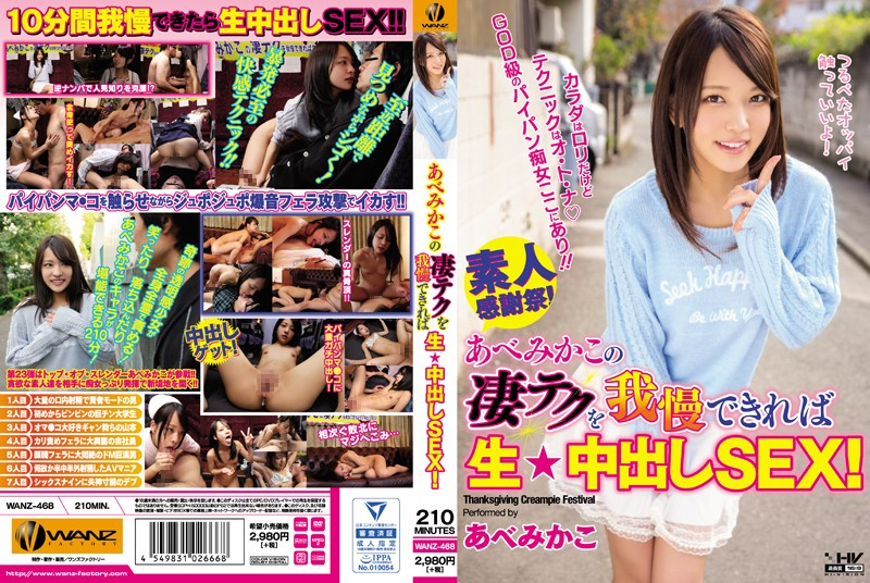 If You Can Withstand Mikako Abe 's Amazing Sex Techniques,You Win Creampie SEX!