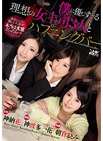 At A Sex Club With 3 Ideal Female Bosses Who Are Really Kind To Me 下載