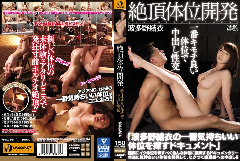 Ultimate Position Developed Sex and Creampie in Best Feeling Position - Yui Hatano