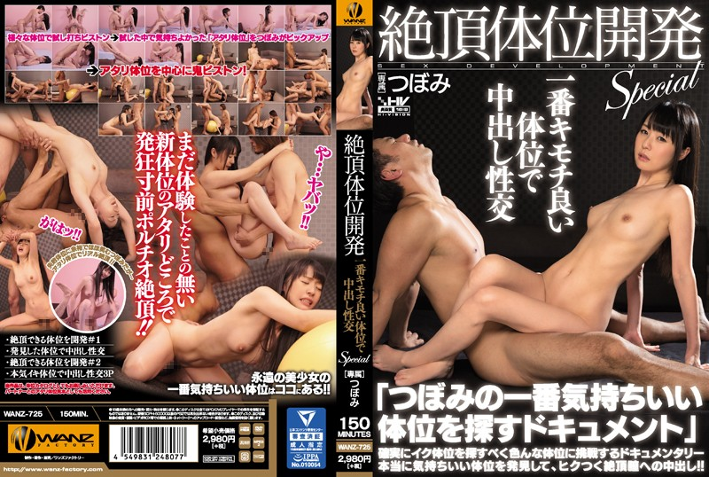 [WANZ-725]Orgasmic Sex Positions Development Special The Best Positions For Creampie Sex Tsubomi