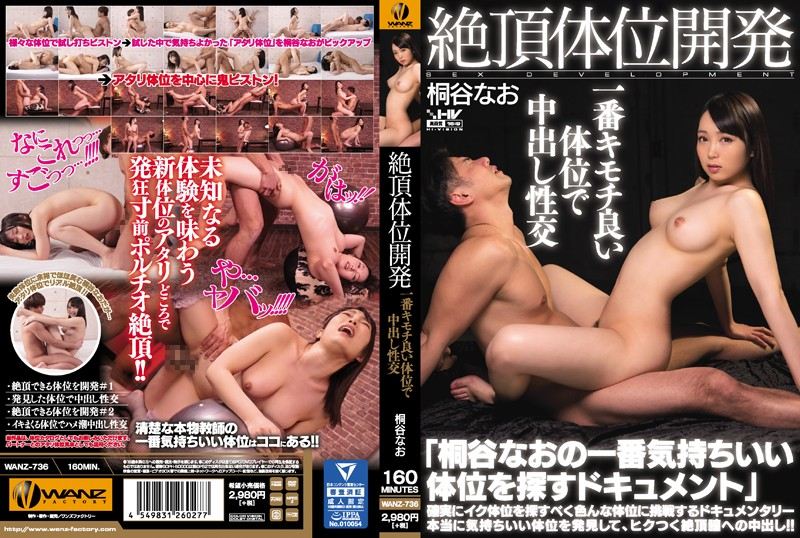 Orgasmic Sex Position Development Creampie Sex In The Most Pleasurable Position Nao Kiritani