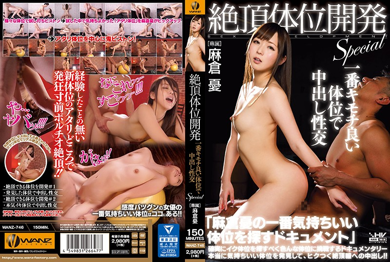 WANZ-746 Orgasmic Sex Position Development Creampie Sex In The Most Pleasurable Positions Special Yu Asakura