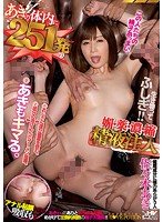 Pouring 251 Shots Of Aphrodisiac Thick Cum Inside Aki's Body Aki Download