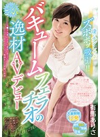 """Super Slurpy Blowjob! In This Vacuum Blowjob Expert's Adult Debut, She Tenderly Takes your Dick in Mouth and Slurps it Down to the Root! """"Huh? I always do this. Is that weird!?"""" The Slobbery Story of a Trained College Girl Arisa Arima 下載"""