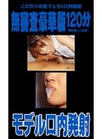 Cumming in a Model's Mouth 下載