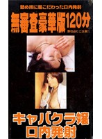 Cumming in the Mouth of a Cabaret Girl 下載
