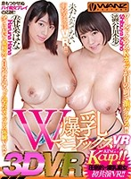 [VR] Double Colossal Tits Maniacs VR 下載