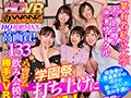 (wavr00067)[WAVR-067] [VR] High-Quality Ultra Orgasmic Maximum High Definition! A Famous Private University The Hotly Rumored (On The Internet) ** Club School Fair Party! I'm A Normal Country Boy And For Some Reason I've Become Super Popular With These Tipsy Girls And Now We're Having A Harlem VR Party Download 1