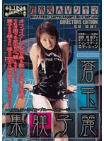 Totally Authentic Porn Cinema Reiko Sogyo Disciple Collection Download