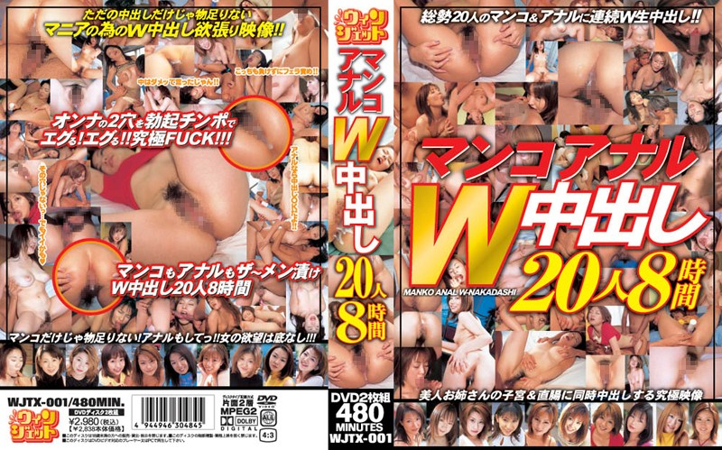 sex anal wjtx double toys pussy 001