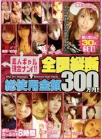Picking Up Amateur Girls with Cash! 3,000,000 Yen Spent Cross-Country! Download