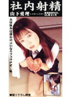 Internal Ejaculation Airi Yamashita Office Lady With 2 month Experience Download