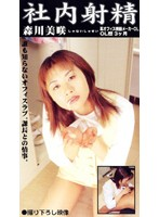 Internal Ejaculation Misaki Morikawa Office Lady With 3 month Experience Download