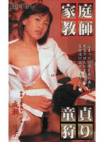 Private Tutor Hunting for Virgins Rina Naruse - Young Cherry Boy Virgin Lover 下載