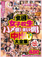 Country Wide Schoolgirl Fuck, Suck and Creampie Complete Collection 下載