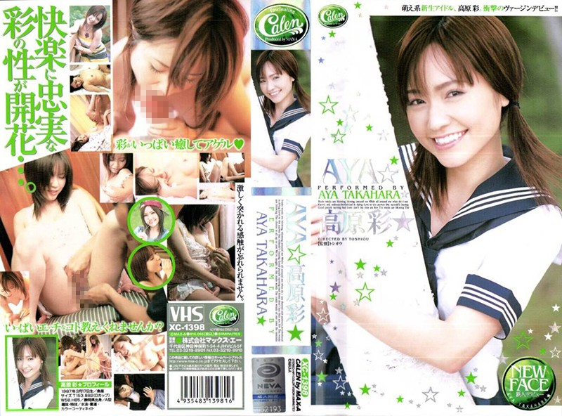 (xc01398)[XC-1398] Aya Aya Takahara Download