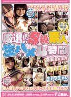 Special Selection! Top Tier Amateur Actresses - Four Hours Of Raw Fucking Download