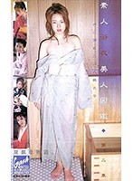 Amateur Bathrobe Beauty Illustrated Guide Chapter 2 Download