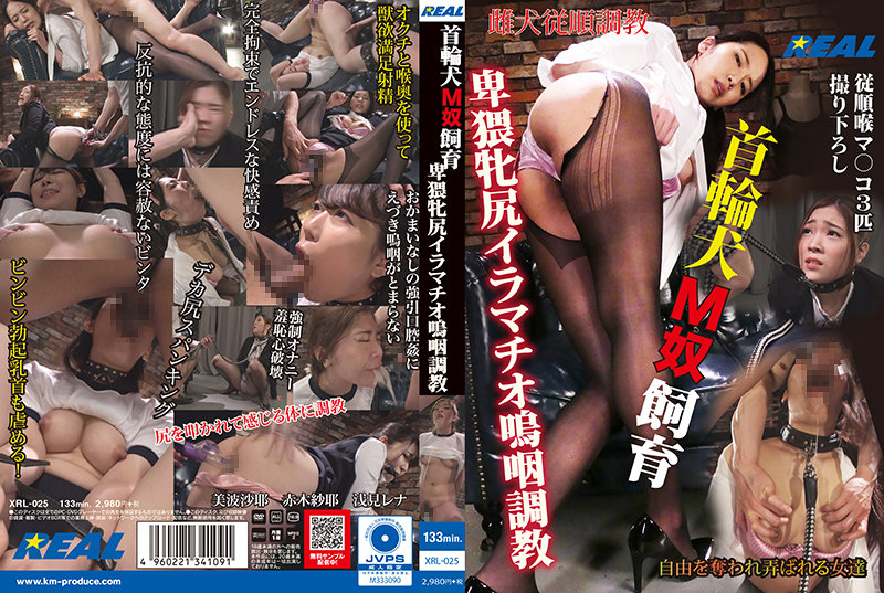 XRL-025 JavSeen Breeding With A Servant In A Dog Collar: Obscene Deep Throat Breaking In With A Sobbing Mare