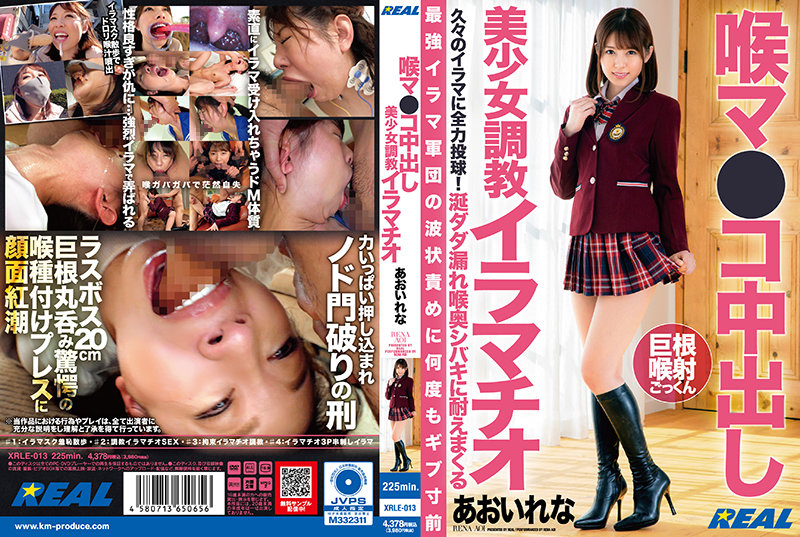 XRLE-013 japanese sex movie Creampies Deep Down The Throat Of A Beautiful Girl: Breaking Her In For Deep Throats. Rena Aoi.