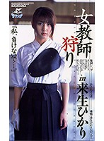 "Female Teacher Hunting In Hikari Kisugi ""I Can't Give Up..."" Download"