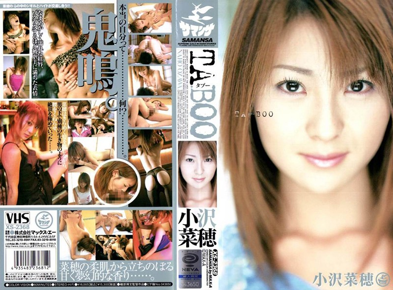 XS-2368 - 小沢菜穂 - cover