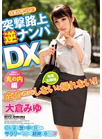 Miyu Ohkura Dispatched!! Reverse Pick Up On The Streets DX - Marunouchi Edition Download