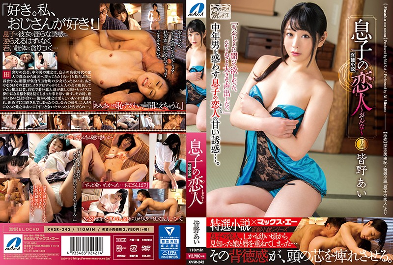 XVSR-242 An Erotic Novel My Son's Lover Ai Minano
