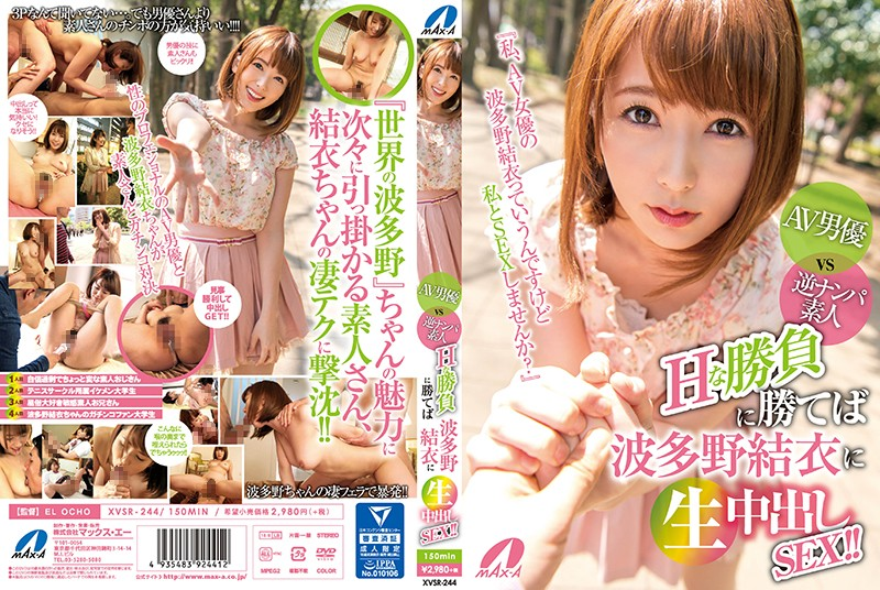 XVSR-244 Male AV Actors vs. Reverse Pick Up Amateurs: Whoever Wins the Sexy Challenge Gets to Creampie Yui Hatano !