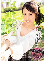 A Lovey Dovey Divine Date Mami Will Be Your Real Girlfriend!! Mami Nagase Download