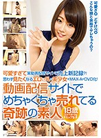A Miraculous 18 Year Old Amateur In A Best Selling Video On This Video Streaming Site 下載