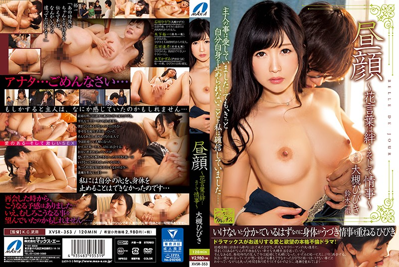 XVSR-353 What She Does In The Afternoon The Language Of Flowers Is Their Bond... And Then A Love Affair Hibiki Otsuki