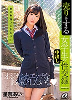 A Sexual Record Of A Female Student Who Sells Herself For Creampie Sex Ai Hoshina 下載