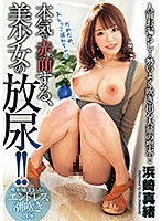 The Beauty Who Blushes When She Pisses!! Mao Hamasaki Download