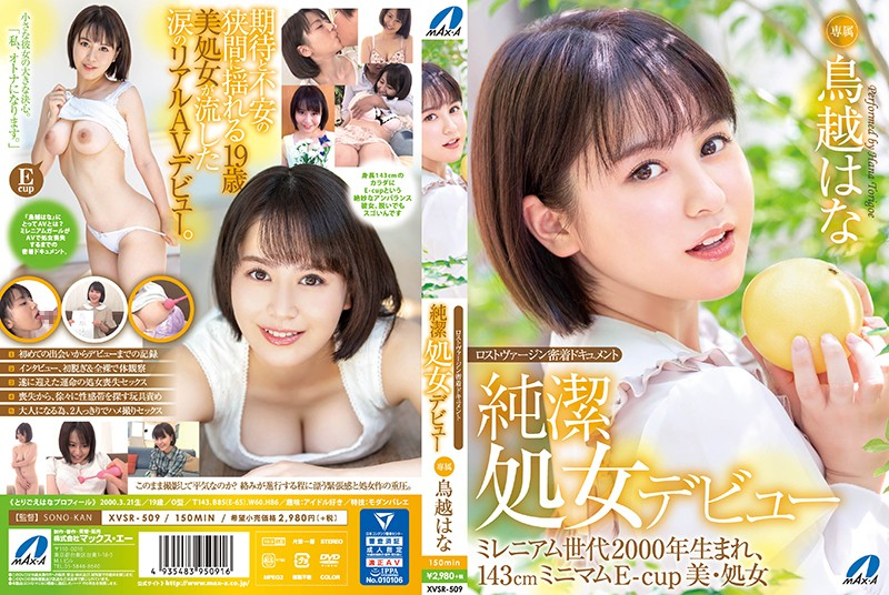 XVSR-509  A Lost Virginity Embedded Documentary An Innocent Virgin Makes Her Debut Hana Torigoe