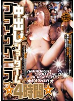 Black Cock Creampie Showtime - 4 Hours Download