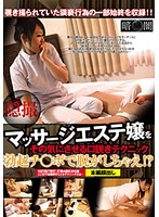 Hidden Camera: Smooth-Talking Techniques to Get the Girl at the Massage Salon - Stripping Down To A Hard Cock?! Download