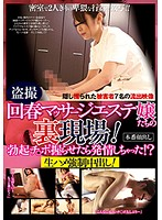 The Behind The Scenes Voyeur Of The Working Girls Of A Massage Parlor, We Gave Them A Hard Cock To Hold And They Got Horny!? Bareback And Compulsory Creampie! Download