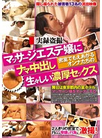 True Stories Of Peeping - I Gave A Massage Parlor Girl A Raw Creampie - Hot, Smothering Sex With Horny Girls Behind Closed Doors Download