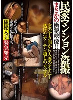 Peeping On A Private Condo Unbelievable Footage! Wives Caught Masturbating Through A Crack In The Window And See-Through Curtains! The Bare-Naked Private Lives Of These Amateurs Caught On Tape And For Sale In Total Secret Download