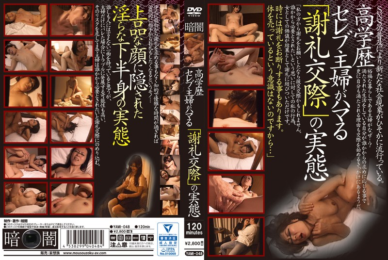 "YAMI-048 hd japanese porn The Truth About ""Reward Sex"" That Has Highly Educated Socialite Housewives Hooked"