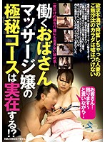 Do Working, Middle-Aged Masseuses Really Give Special Massages!? Download